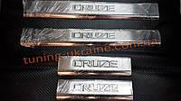 Хром накладки на пороги надпись штамповкой для Chevrolet Cruze 2011-2012 хэтчбек