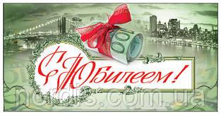 Открытка-конверт для денег.С Юбилеем