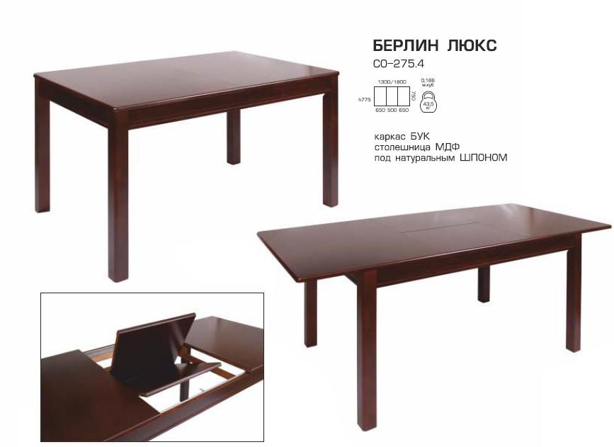 Раскладной стол Берлин люкс
