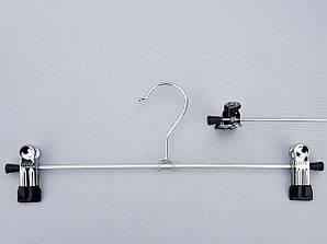 Длина 30 см. Плечики металлические хромированные с прищепками зажимами для брюк и юбок