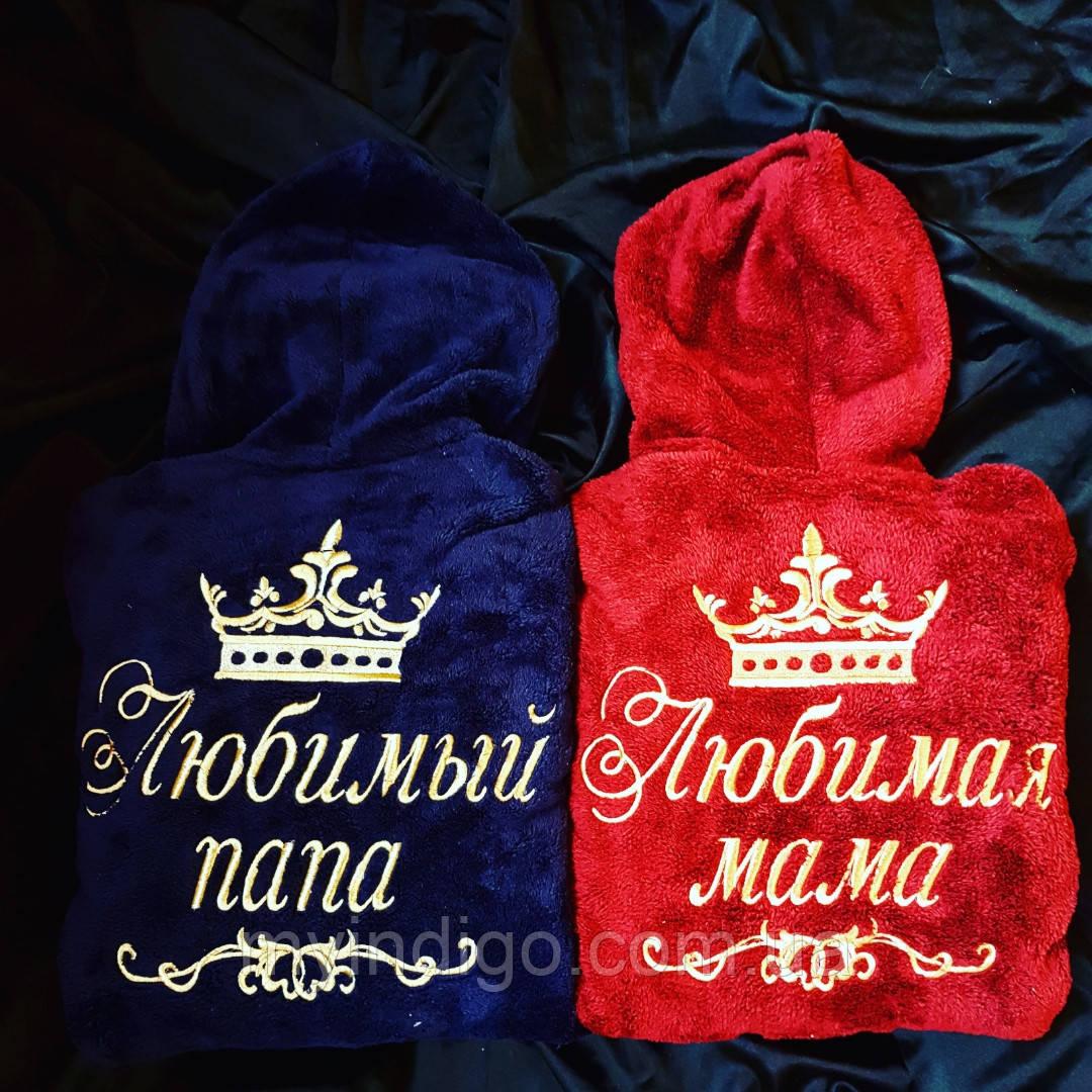Іменні махрові халати, подарунок батькам