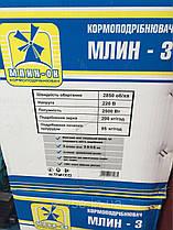 Зернодробарка (ДКУ, крупорушка) МЛИН-3 (зерно+качан кукурудзи), 2.5 кВт