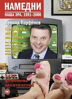Намедни. Наша эра. 1991-2000. Парфенов Леонид