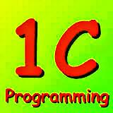 Курс программирования в среде 1С – Актуальность и краткое описание