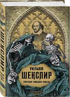 Шекспир Уильям. Трагедии. Комедии. Сонеты.