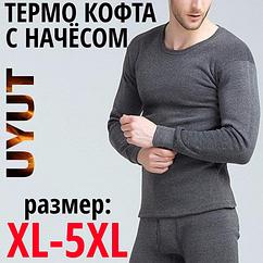 Кофта мужская  термо с начёсом UYUT 088 серая размер (XL-5XL)   МТ-1477
