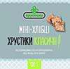 Мини-хлебцы классические, ТМ Хрустики