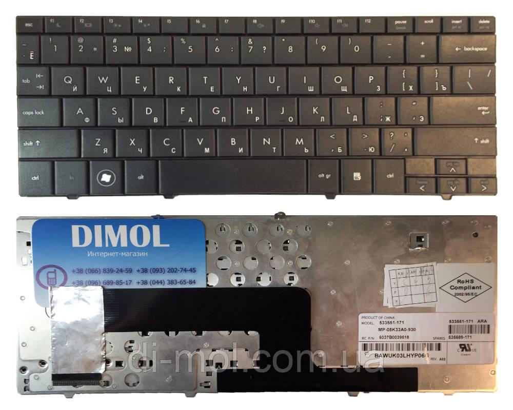 Оригінальна клавіатура для ноутбука HP Compaq Mini 102, 110c, 110-1000, CQ10-100, black, UA/UA