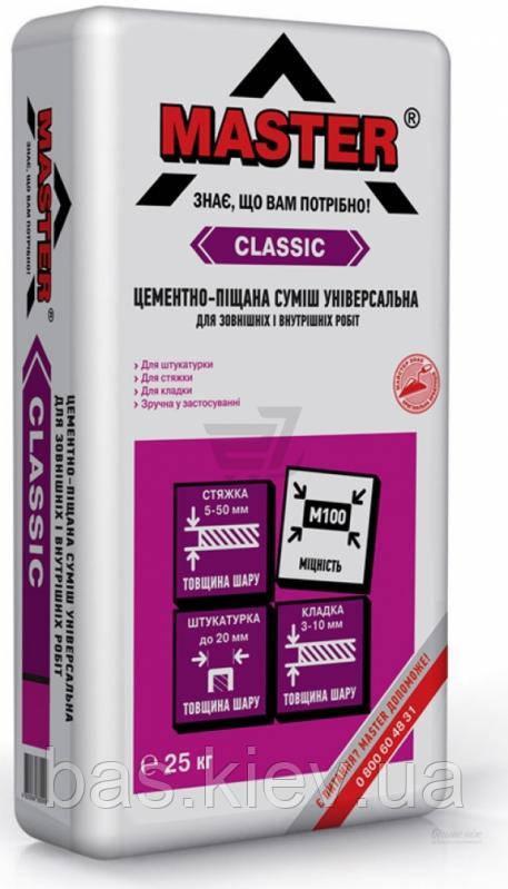 MASTER  CLASIK 3в1 Цементно-пещаная смесь, для выравнивания поверхностей серая, 25кг