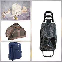 Дорожные сумки, чемоданы, сумки хозяйственные, рюкзаки