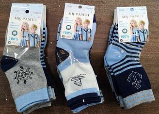 Детские носочки для мальчиков, Венгрия, котон 100%, Mr.Pamut ,рр 31-34,арт СР5023,