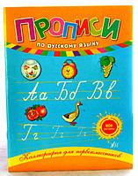 Прописи по русскому языку. Н.С.Леонова
