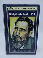 Бэлфор С. Фидель Кастро (б/у).