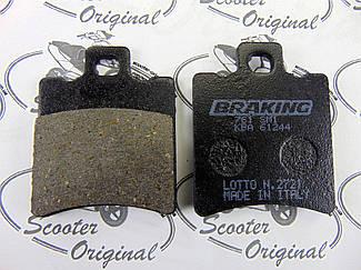 BRAKING Серія Synthetic (761SM1) Гальмівні колодки Yamaha Aerox, Yamaha Slider, BWS, MBK Nitro, Aprilia SR