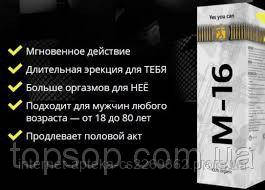спрей м 16