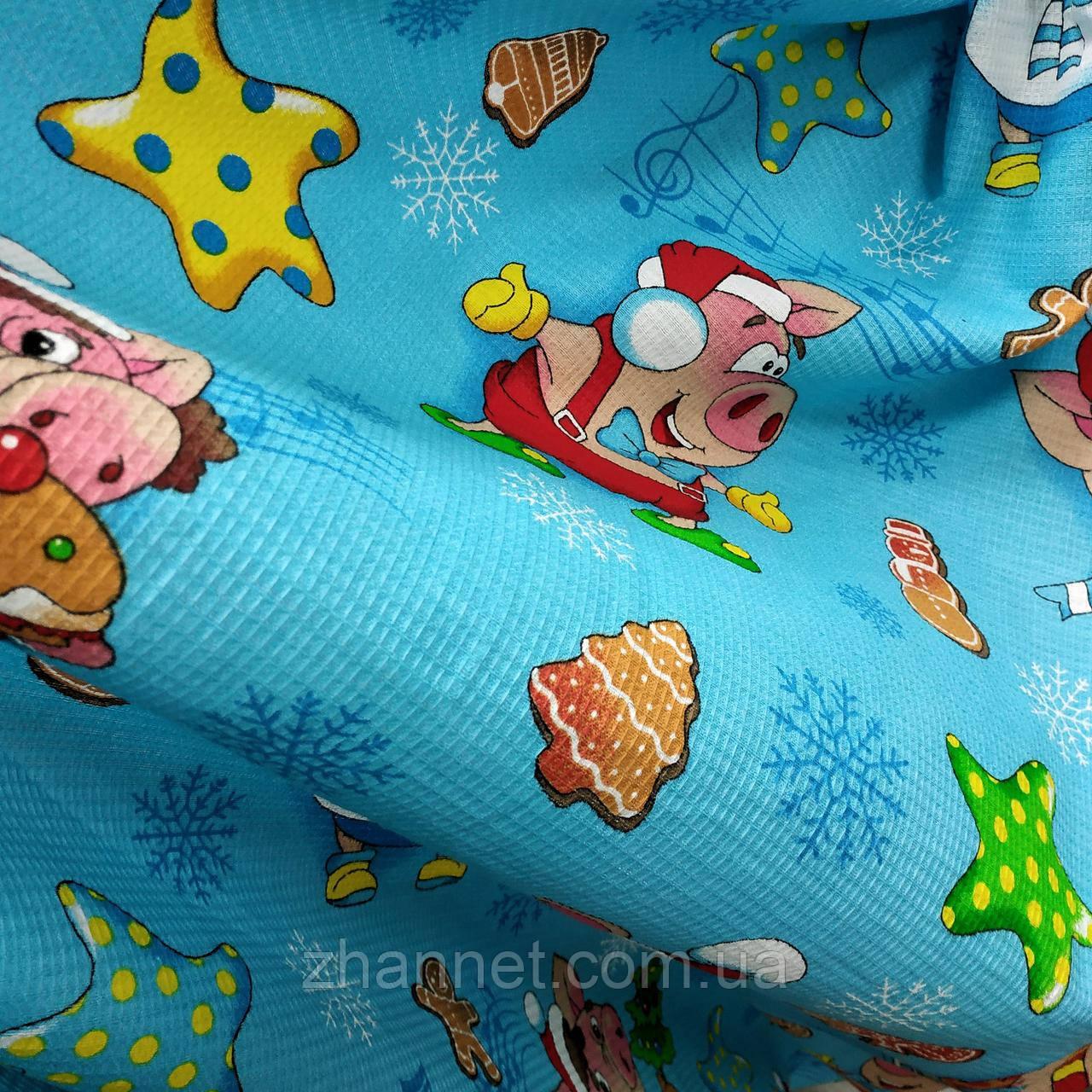 Тканина новорічна полотенечная вафельна Santa pig блакитний 150 см (949451)