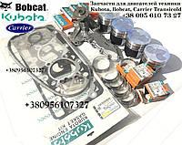 Ремкомплекты, запчасти для двигателей Kubota, Bobcat, Carrier Transicold