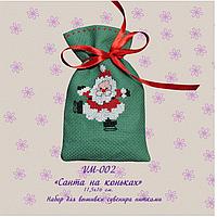 Набор для вышивания крестом  Санта на коньках OLANTA VM-002