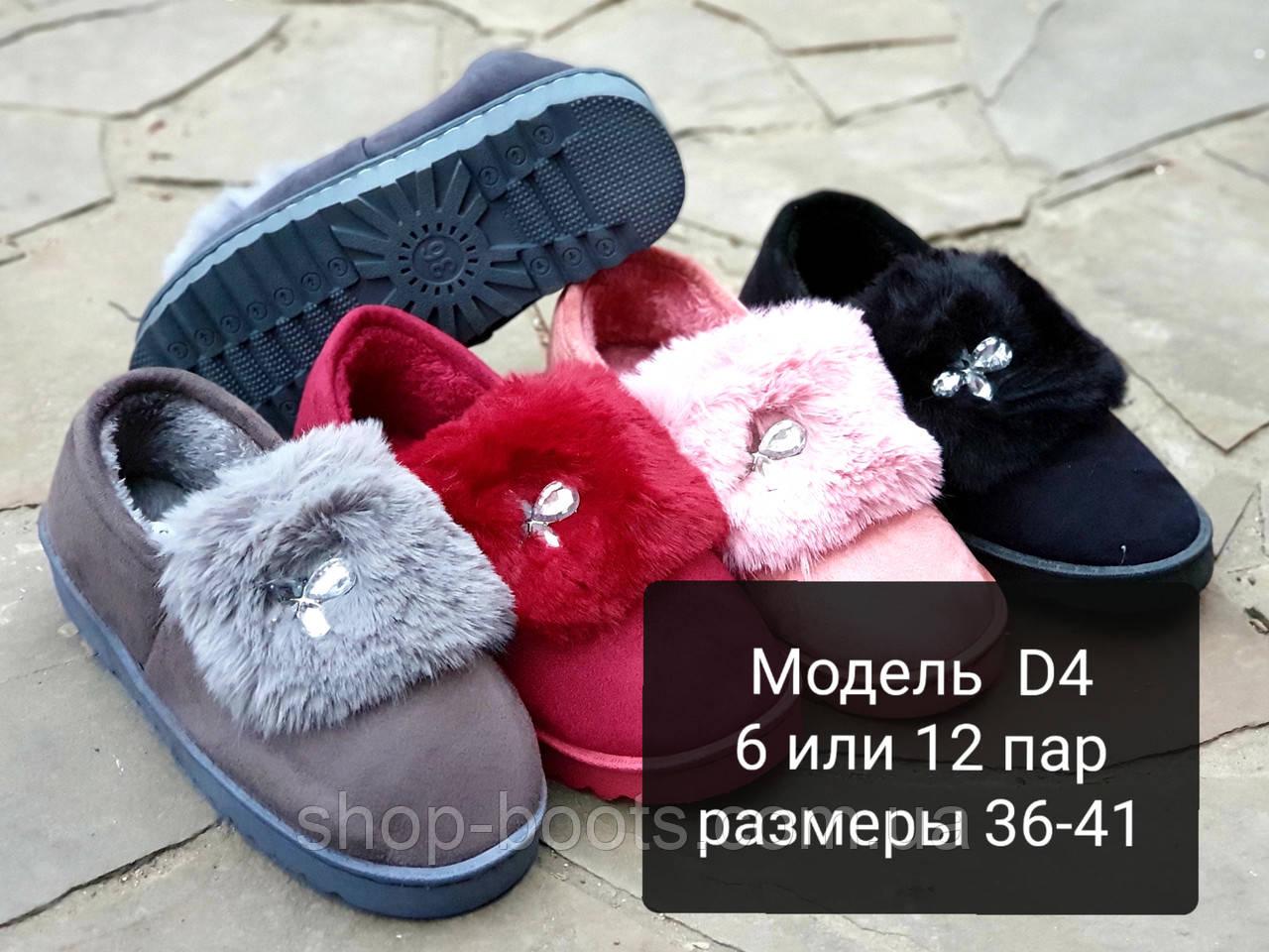 Женские тапочки оптом. 36-41рр. Модель тапочки D4