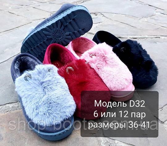 Женские тапочки оптом. 36-41рр. Модель тапочки D32, фото 2