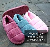 Женские тапочки оптом. 36-41рр. Модель тапочки G9