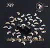 Фигурные камни сваровски для дизайна ногтей  №9