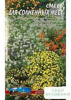 Смесь цветов 'Для солнечных мест' ТМ 'Весна' 3г