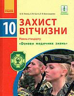 Захист вітчизни. Основи медичних знань. (рівень стандарту) 10 клас. Лелека В.М., Бахтін А.М., Винограденко Е.В