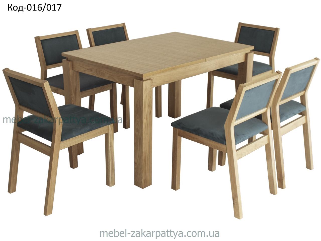 Комплект стол и стулья на кухню Код-016/017