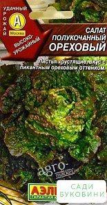 Салат полукочанный 'Ореховый' ТМ 'АЭЛИТА' 0.5г