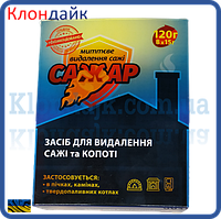 Средство для очистки дымохода и котла САЖАР 45 гр