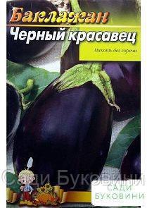 Баклажан 'Черный красавец' (Большой пакет) ТМ 'Весна' 1г