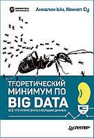 Теоретичний мінімум за Big Data. Все що потрібно знати про великих даних. Ин А., Су К.