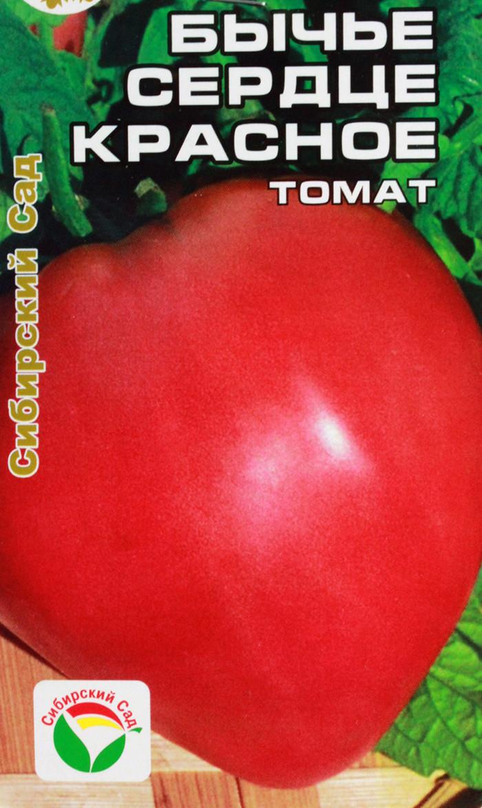 Томат Бычье Сердце Красное, 20шт