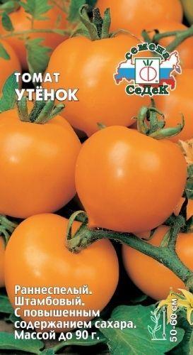 Семена помидоров Томат Утёнок