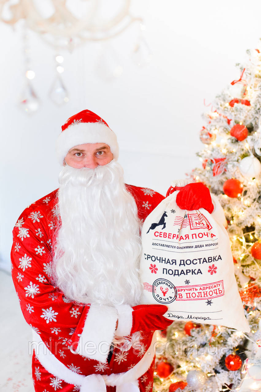 Упаковка для  подарков мешок с подписью от Деда Мороза 170х235 мм