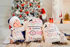 Мешок для подарков Северная почта от  Дед Мороза 320х230 мм