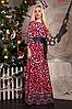Длинное женское платье из трикотажа