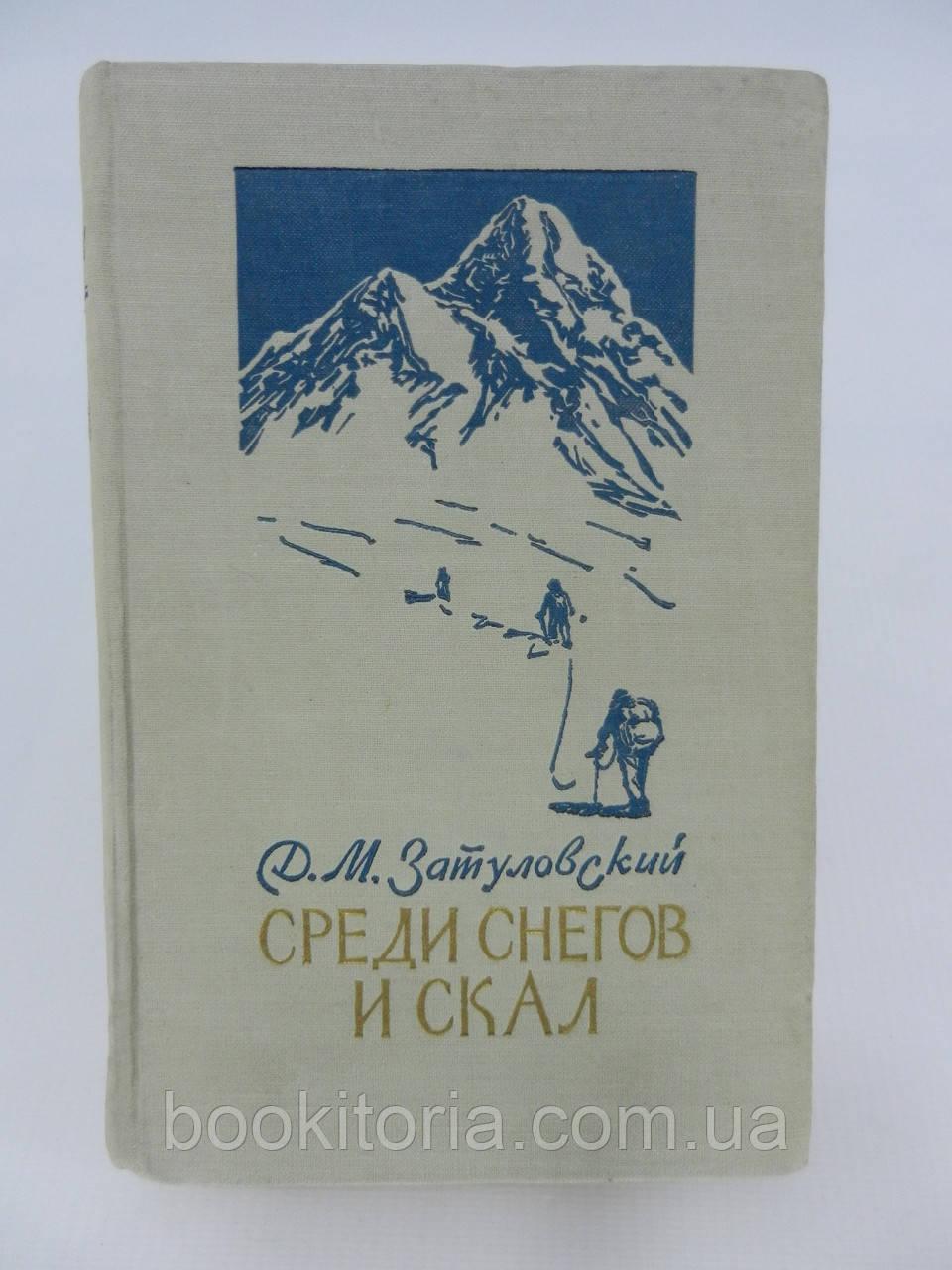 Затуловский Д.М. Среди снегов и скал (б/у).