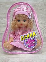 Кукла Алина музыкальная в рюкзачке