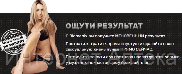 биоманикс официальный сайт