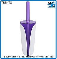 Ершик для унитаза Trento Arte Violet (37113)