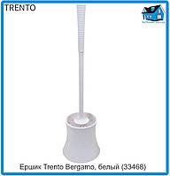 Ершик для унитаза Trento Bergamo, белый (33468)