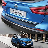 Nissan Qashqai 2017+ пластиковая накладка заднего бампера