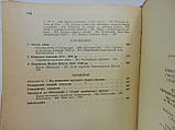 Крип'якевич І. та ін. Історія українського війська (б/у)., фото 8