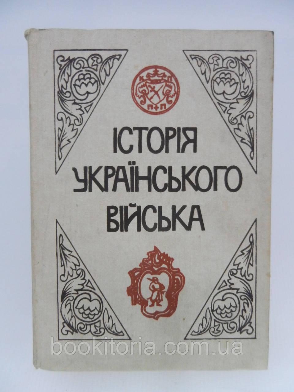 Крип'якевич І. та ін. Історія українського війська (б/у).