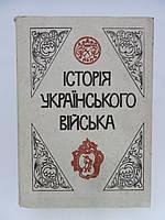 Б/у. Крип'якевич І. та ін. Історія українського війська., фото 1