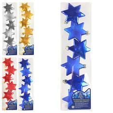 """Елочные игрушки 8407 """"Звездочка"""", 4,5 см,  6 шт. в наборе (Y)"""
