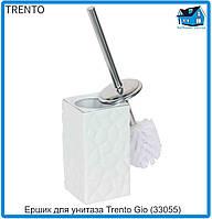 Ершик для унитаза Trento Gio (33055)