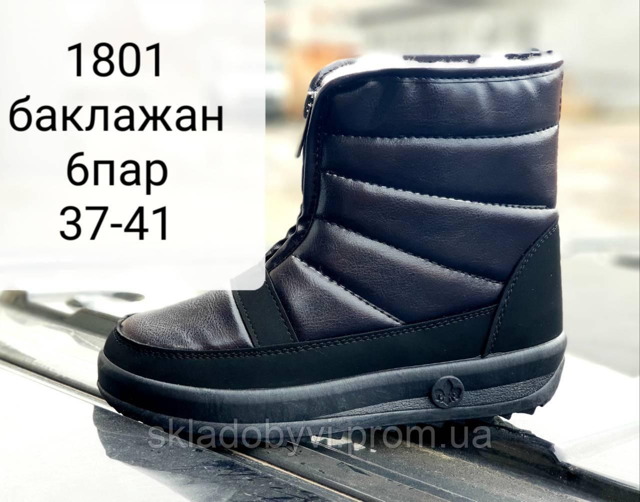 Женские дутики сапоги кроссовки. 1801